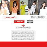 東京熱(Tokyo Hot)