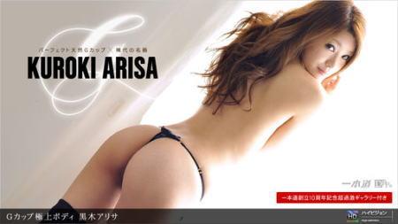 「黒木アリサ」の検索結果